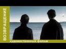 Возвращение (2003). Фильм. Драма, Триллер, Детектив. Star Media