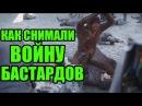 Игра Престолов: Как снимали Битву бастардов (RUS VO)