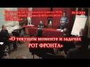 Маленцов С.С. «О текущем моменте и задачах РОТ ФРОНТА» (29.10.2015)