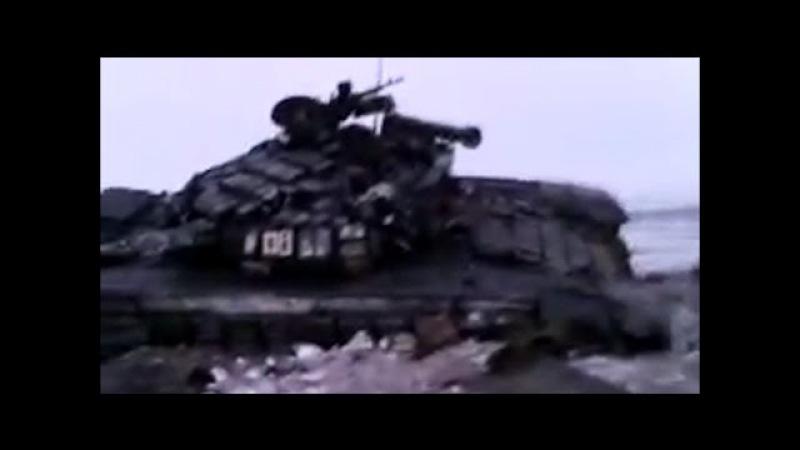 Дебальцево.Русский танк Т-72 вместе с экипажем, героически подбитый Украинскими военными Донбасс