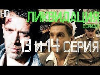 Ликвидация 13 и 14 серия full HD боевик криминал 2007