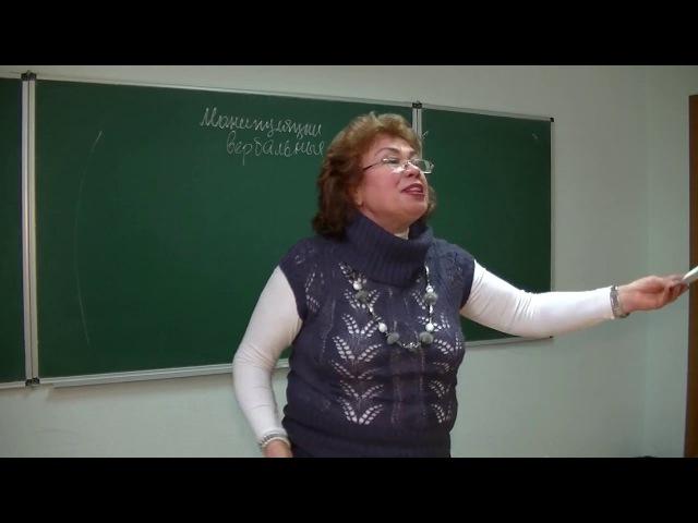Манипулирование вербальное, словесные манипуляции. Психолог Наталья Кучеренко. Лекция № 27.