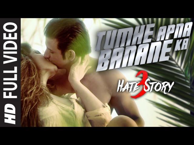 Клип TUMHE APNA BANANE KAк фильму HATE STORY 3 / История ненависти 3| Zareen Khan, Sharman Joshi | Зарин Кхан и Шарман Джоши