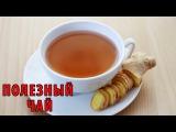 ИМБИРНЫЙ ЧАЙ | БОМБА ОТ ПРОСТУДЫ И ДЛЯ ПОХУДЕНИЯ | Как приготовить имбирный чай (рецепт)?