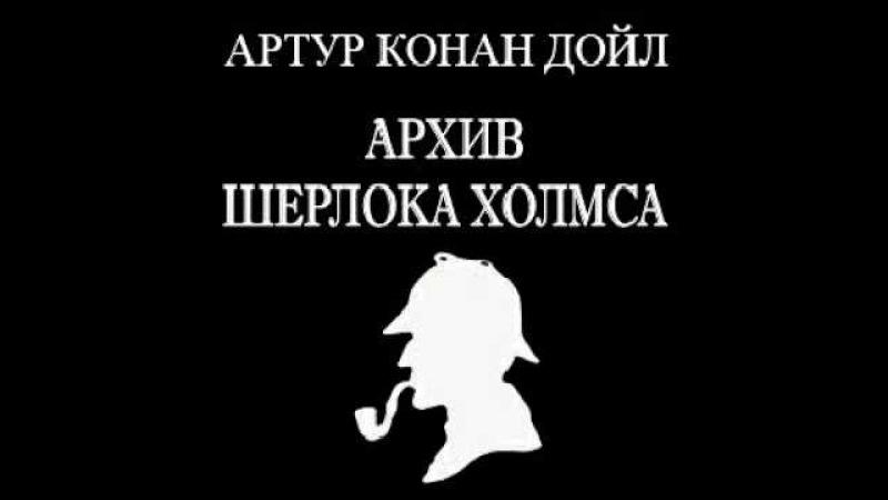 Артур Конан Дойл - Камень Мазарини (аудиокнига)