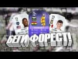 FIFA 16 - БЕГИ ФОРЕСТ