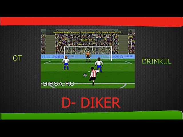 играем d-diker