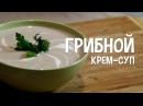 Суп в мультиварке Грибной крем суп Рецепты в мультиварке