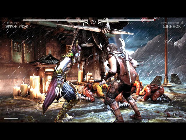 Mortal Kombat X - Erron Black vs Shinnok