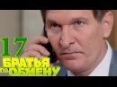 Братья по обмену - 17 серия 7 серия 2 сезон - русская комедия