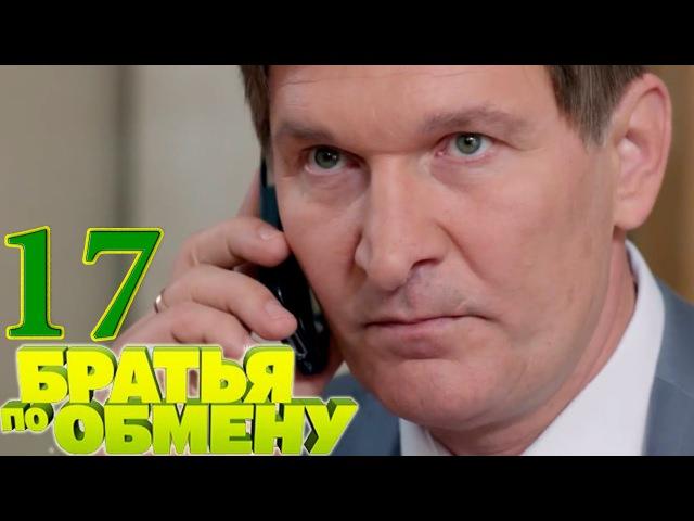 Братья по обмену - 17 серия (7 серия 2 сезон) - русская комедия