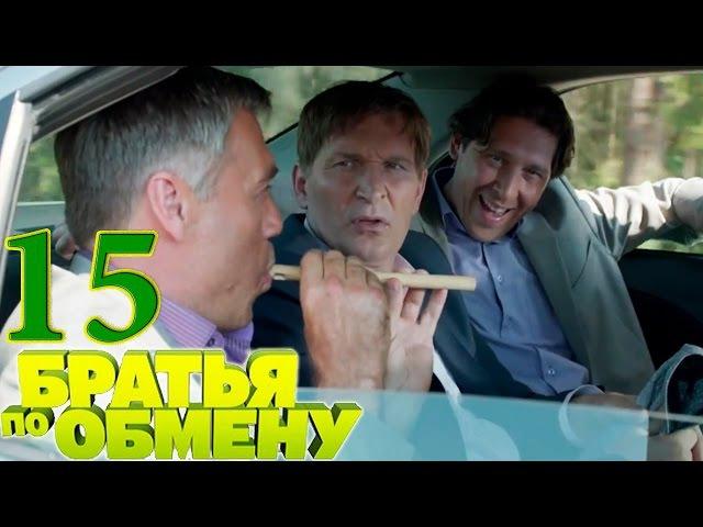 Братья по обмену - 15 серия (5 серия 2 сезон) - русская комедия