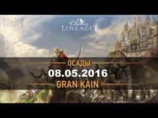 Lineage 2 Classic [Стрим] Осады на Gran Kain 08.05