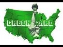 США Грин Карта, Статус Беженца ПДД без помощи АДВОКАТА 21.01.2013