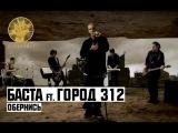 Город 312 Feat. Баста - Обернись
