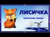 Лисичка Чукотская сказка. Сказки для детей читает Тетя Маша