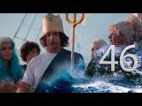 Сериал Корабль - 46 серия (20 серия 2 сезон) - русский сериал 2015 HD