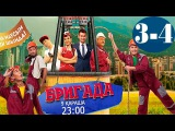 БРИГАДА (2015) 3-4 Серия Смотреть Онлайн HD Фильм / Сериал Бригада Ситком 2015
