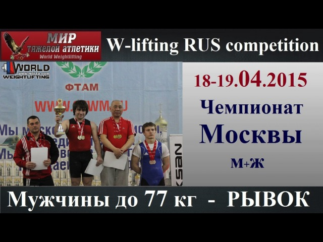 18-19.04.2015 (Мen-77.Snatch) Moscow Championship