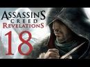 Assassins Creed Revelations - Прохождение игры на русском 18