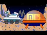 Развивающий мультфильм для детей от 12 месяцев про ракету и луноход: Учимся читать слог склад ПЬ.