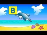 Учимся читать по слогам складам: Склад ВЮ. Поиграем с буквами. Развивающий мультфильм для детей