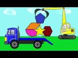 Мультик про экскаватор - погрузчик и грузовик Учим геометрические фигуры (Часть 2)
