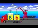 Развивающие мультики про машинки и корабли. Учимся читать по слогам складам. Склад БЬ