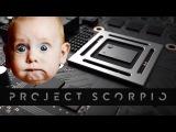 Реакция сонибоев на анонс Xbox Project Scorpio!!!