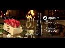 Ariant Premium. Champaigne