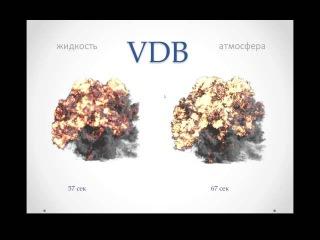 Обмен VFX симуляциями между софтом при помощи VDB формата. Работа с Clarisse.