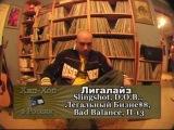 Серия 050 Лигалайз part 02 (Slingshot, D.O.B., Легальный Бизне$$...) - Хип-Хоп В России