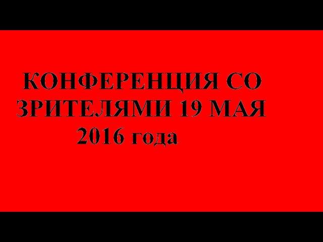 Видеоконференция от 19 мая 2016 г.