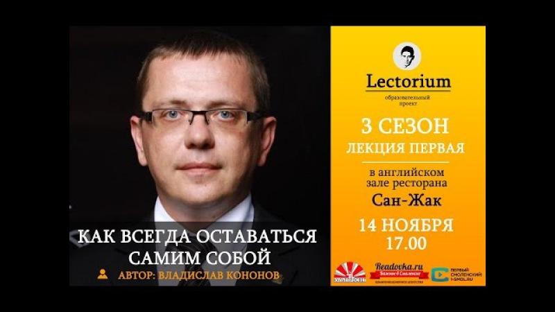 В Смоленске в рамках проекта Lectorium выступил Владислав Кононов