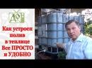 АВТОМАТИЧЕСКИЙ ПОЛИВ в теплице СВОИМИ РУКАМИ почему отпадают завязи в у томатов