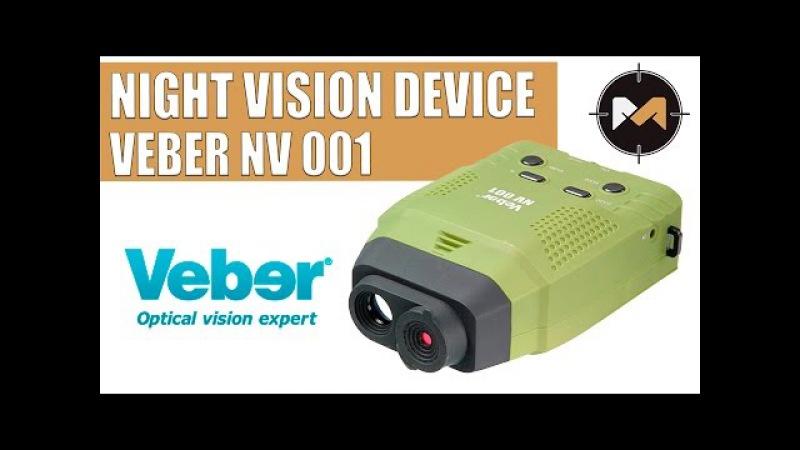 Цифровой монокуляр ночного видения ПНВ. Digital Night Vision Veber NV 001