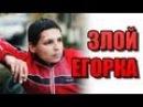 ЗЛОЙ ЕГОРКА (Bazava remix)