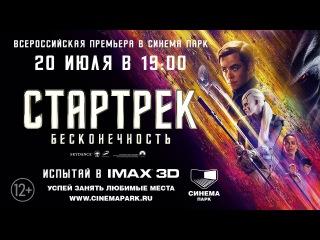 «Стартрек: Бесконечность» — Всероссийская премьера в СИНЕМА ПАРК