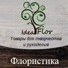 Ideaflor.ru Флористика Декупаж Скрапбукинг
