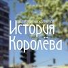 История Королёва — сайт городских краеведов