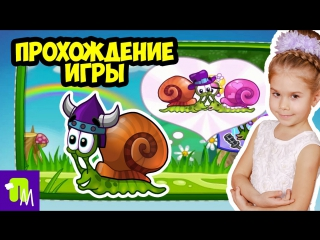 Улитка боб snail bob 5 часть 2 – Мультик ИГРА для детей ПРОХОЖДЕНИЕ