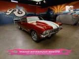 Тачку на прокачку 6 сезон 4 серия - Kristoffers Chevrolet Impala SS Earth Day Special (1965)