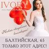 Салон Айвори Барнаул. Свадебные платья, вечерние