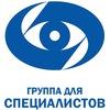 МНТК Микрохирургия глаза, группа для врачей