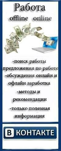 Заработок онлайн в вк заработок на капче в долларах сайты