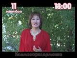 Видео приглашение на сольный концерт Татьяны Чиктеевой.