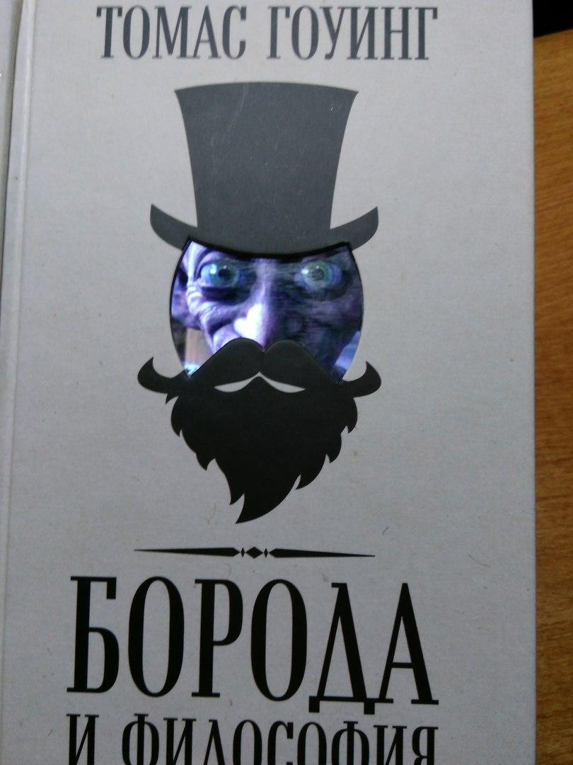 Другие - Россия: Трололо: Нельзя просто так взять и не сделать обзор книги про троллинг