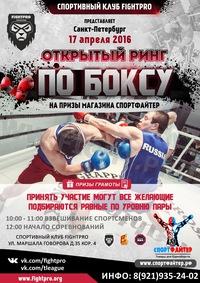 Открытый ринг по боксу 17 апреля в СПб