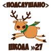 Подслушано в шк.27   Саранск