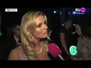 Анна Семенович «Топ Лист» RU.TV: Блонд карьере не помеха (6 место)